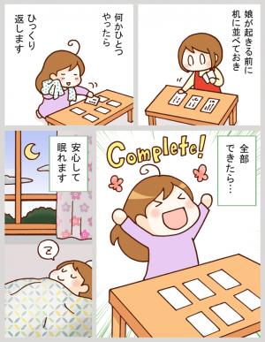 子どもに難しい生活習慣づけ!手描きの『毎日やることカード』でASD娘がタスク管理できるようになるまでの画像