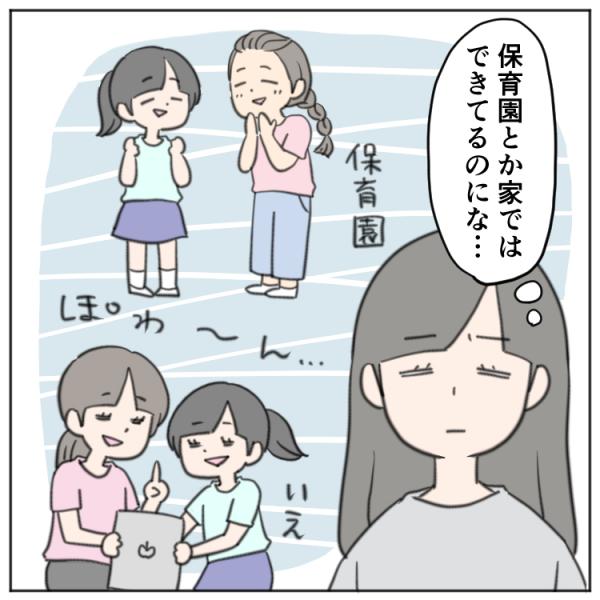 ママ友の「すぐ慣れるよ」に母まで焦り、娘を苦しめてた?場面緘黙は誤解されやすいからの画像