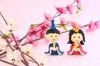 【七曜星風水】ひな祭りを祝って、愛され上手になろう!