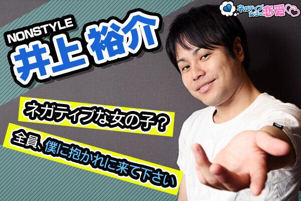 ポジティブ男子代表:ノンスタイル・井上裕介さんインタビュー 「恋愛ポジティブ女子に生まれ変わりたいなら、僕に抱かれに来てください!」
