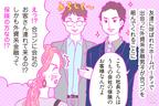 【連載】酒豪ガールが行く!合コン男子図鑑 第36話:外資系保険くんはハッタリにご用心・・・!?