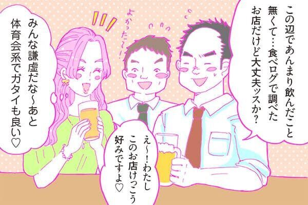 酒豪ガールが行く!合コン男子図鑑 13話:ゼネコン男子は日本男児!なぜか頭皮は・・・?