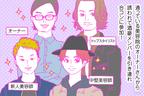 【連載】酒豪ガールが行く!合コン男子図鑑 第40話:美容師くんは、本気の恋を求めてない?
