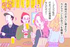 【連載】酒豪ガールが行く!合コン男子図鑑 第41話:カメラマンくんは、撮影の自慢話をする可能性あり!