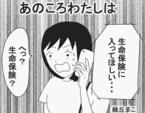 【マンガ】説教くさいイケメンの彼氏と付き合っていた話 後編