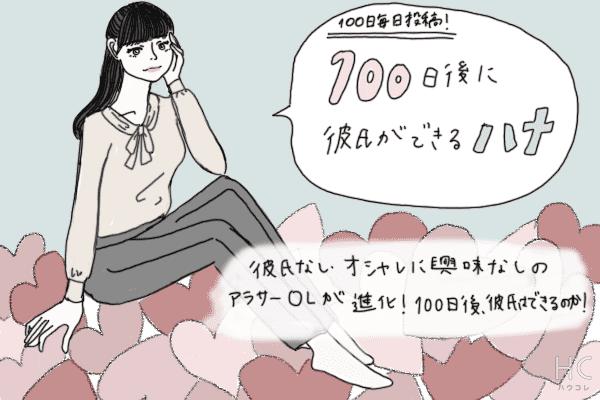 恋愛マンガ_100日後に彼氏ができるハナ_アイキャッチ