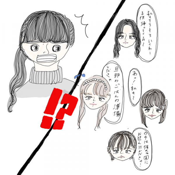 【マンガ】100日後に彼氏ができるハナ1日目~10日目