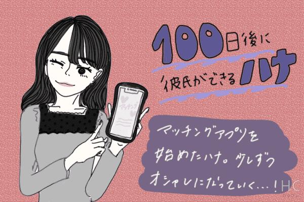 【マンガ】100日後に彼氏ができるハナ11日目~20日目 アイキャッチ