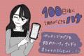 【マンガ】100日後に彼氏ができるハナ11日目~20日目