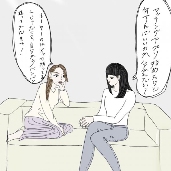 100日後に彼氏ができるハナ13日目-1