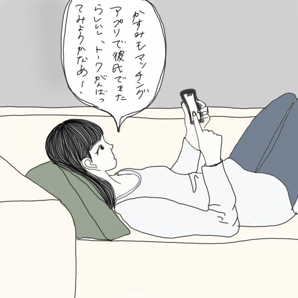 100日後に彼氏ができるハナ13日目-4