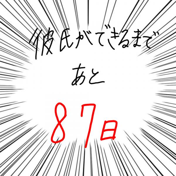 100日後に彼氏ができるハナ13日目-5