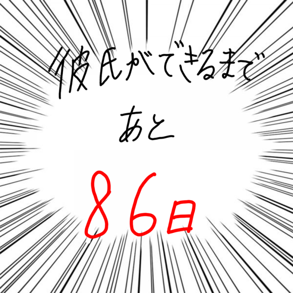 100日後に彼氏ができるハナ14日目-5