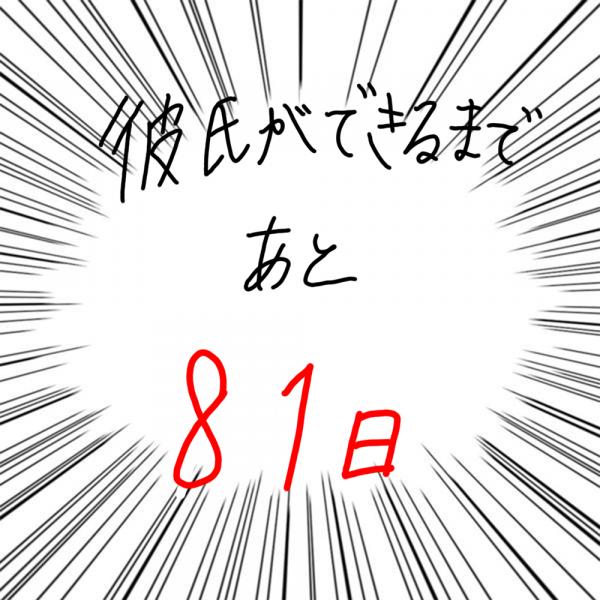 100日後に彼氏ができるハナ19日目-5