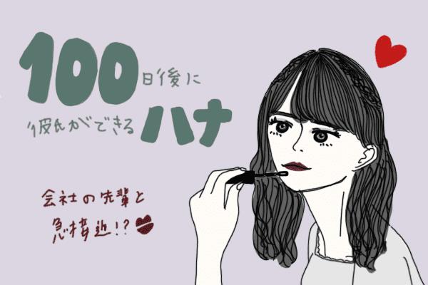 【マンガ】100日後に彼氏ができるハナ21日目~30日目