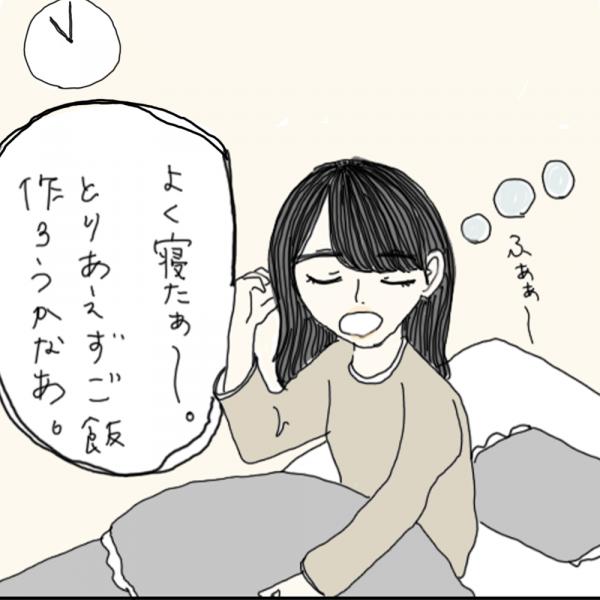 100日後に彼氏ができるハナ21日目-1