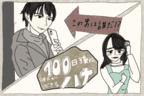 【マンガ】100日後に彼氏ができるハナ31日目~40日目