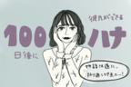 【マンガ】100日後に彼氏ができるハナ41日目~50日目