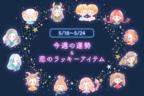 12星座別*今週の運勢&恋のラッキーアイテム(5/18~5/24)