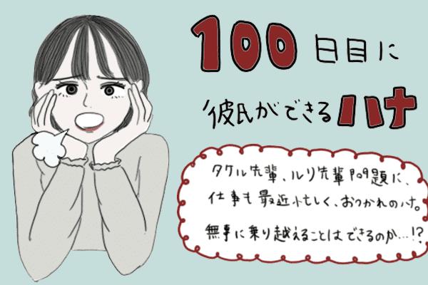 【マンガ】100日後に彼氏ができるハナ51日目~60日目