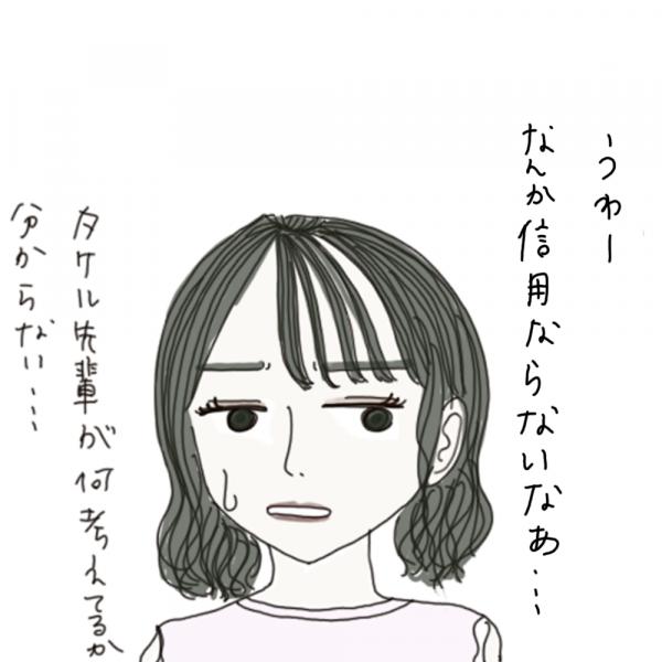 100日後に彼氏ができるハナ51日目-4