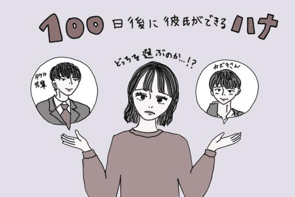【マンガ】100日後に彼氏ができるハナ61日目~70日目