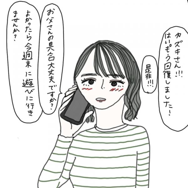 100日後に彼氏ができるハナ64日目-1