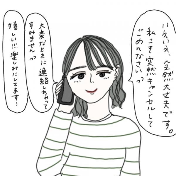 100日後に彼氏ができるハナ64日目-2