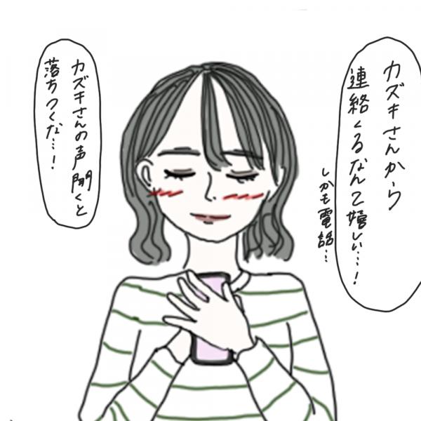100日後に彼氏ができるハナ64日目-3