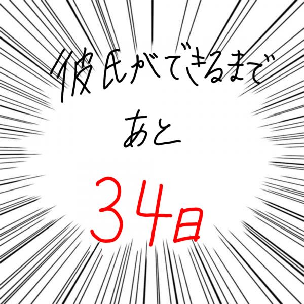 100日後に彼氏ができるハナ66日目-5