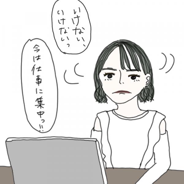 100日後に彼氏ができるハナ67日目-3