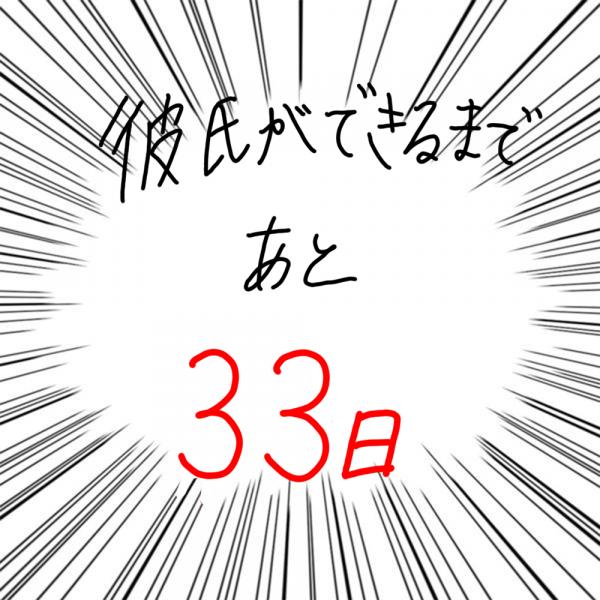100日後に彼氏ができるハナ67日目-5