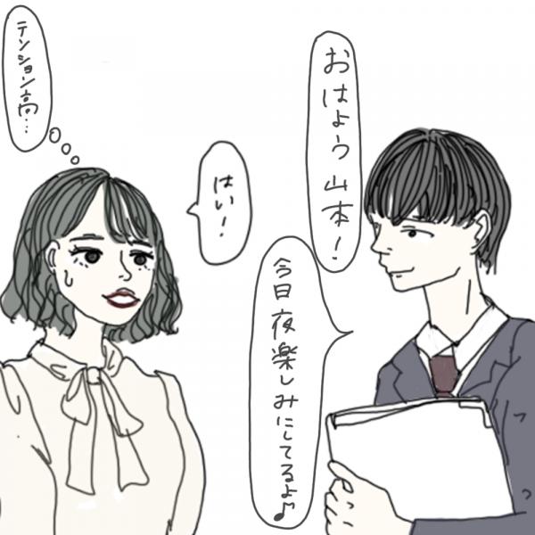100日後に彼氏ができるハナ68日目-1
