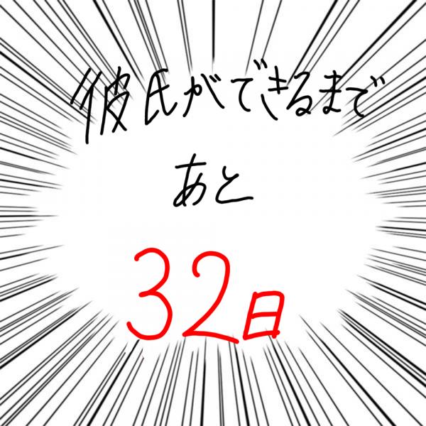 100日後に彼氏ができるハナ68日目-5