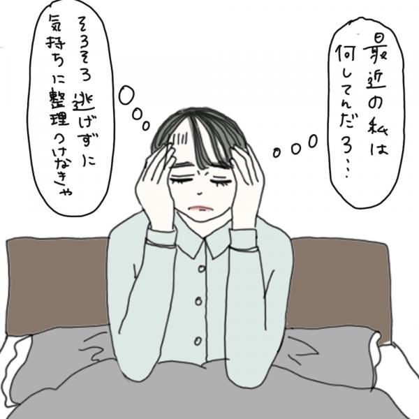 100日後に彼氏ができるハナ69日目-2