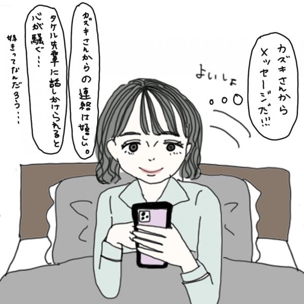 100日後に彼氏ができるハナ69日目-4