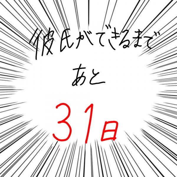 100日後に彼氏ができるハナ69日目-5