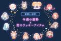 12星座別*今週の運勢&恋のラッキーアイテム(5/25~5/31)