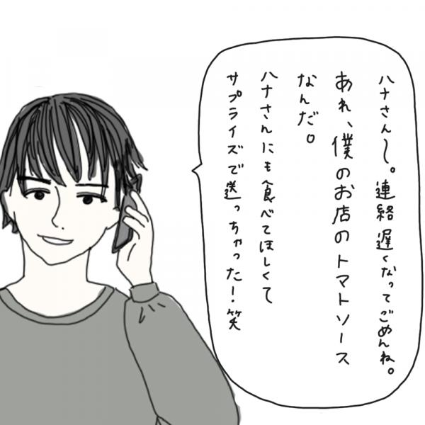 100日後に彼氏ができるハナ81日目-1