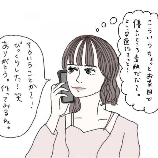 100日後に彼氏ができるハナ81日目-2