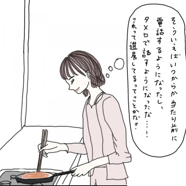 100日後に彼氏ができるハナ81日目-3