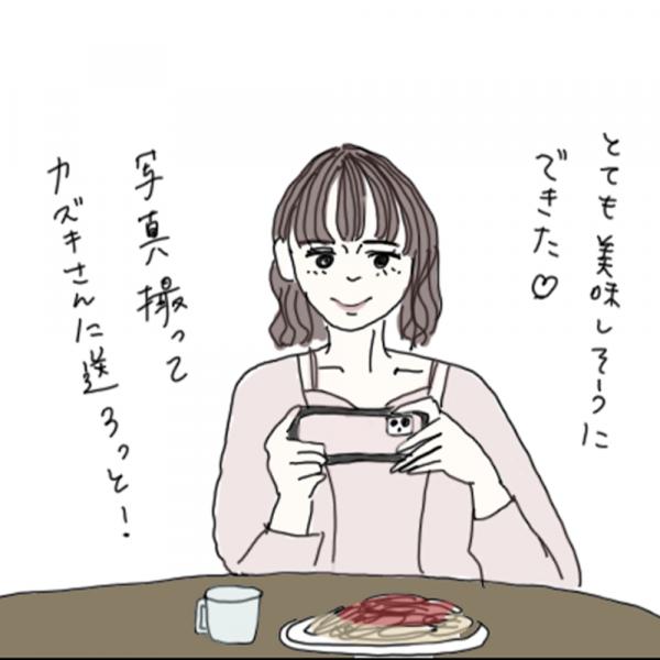 100日後に彼氏ができるハナ81日目-4