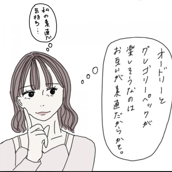 100日後に彼氏ができるハナ87日目-3