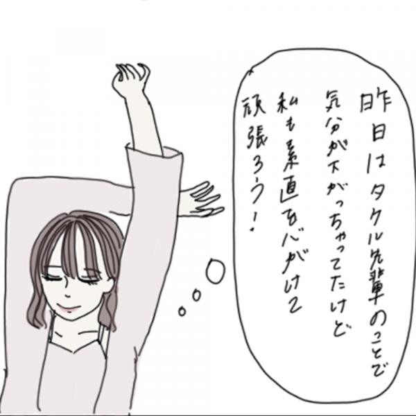 100日後に彼氏ができるハナ87日目-4