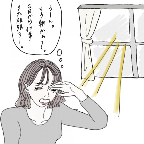 100日後に彼氏ができるハナ88日目-1