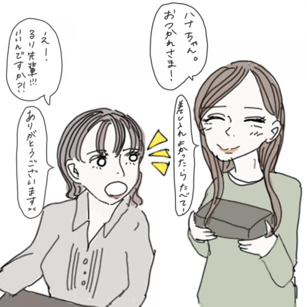 100日後に彼氏ができるハナ88日目-4