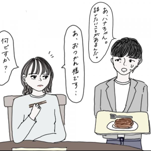 100日後に彼氏ができるハナ89日目-1