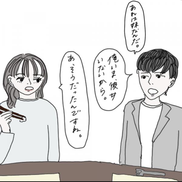 100日後に彼氏ができるハナ89日目-3