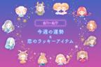 12星座別*今週の運勢&恋のラッキーアイテム(6/1~7)