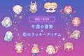 12星座別*今週の運勢&恋のラッキーアイテム(6/8~14)